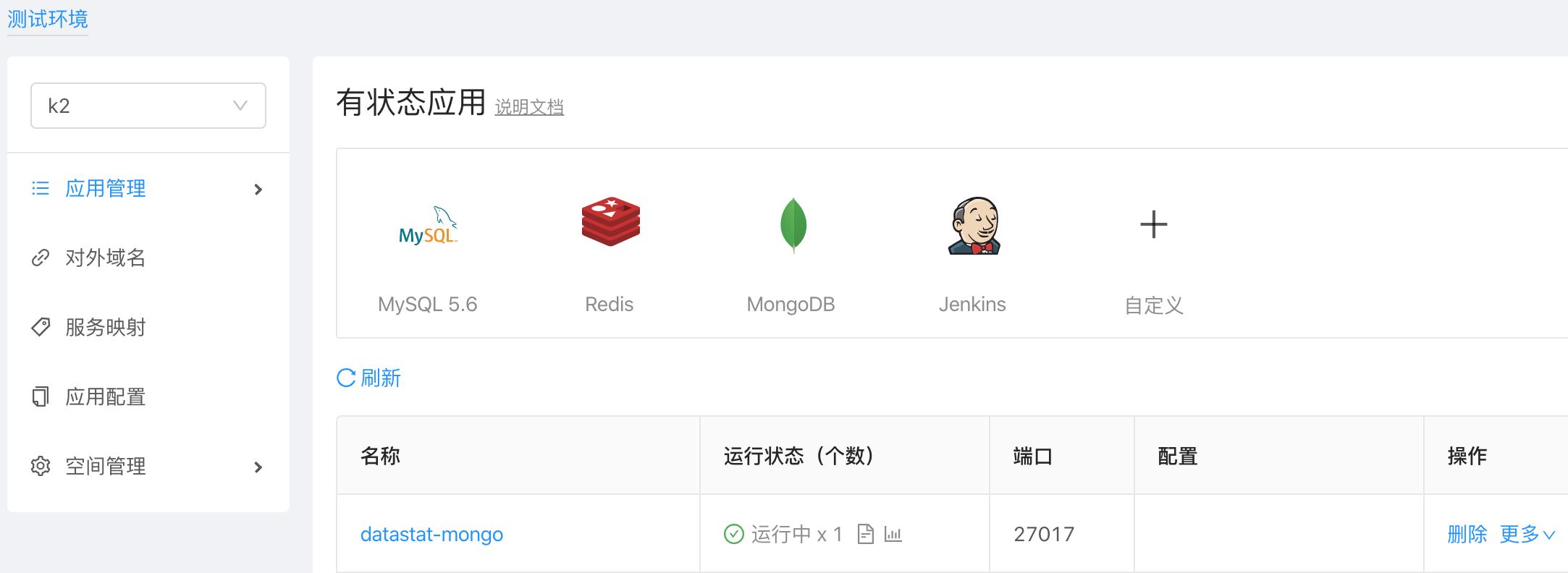 k2-app-statefulset.png